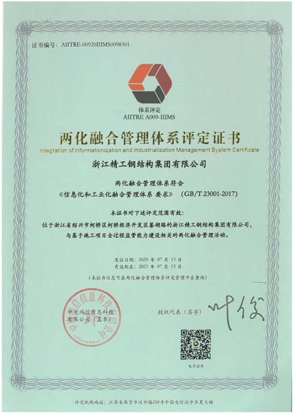 两化融合管理体系评定证书_1.jpg